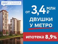 ЖК «Живи в Рыбацком» Ипотека 8,9%